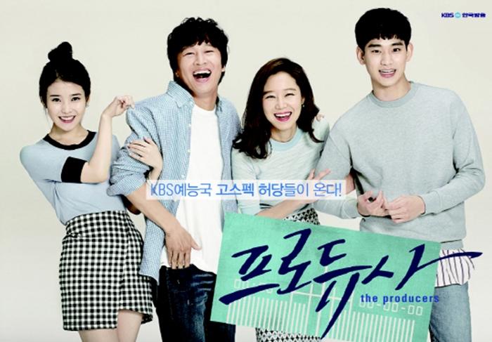 ⓒKBS KBS 예능국에서 12부작으로 기획된 '프로듀사'는 회당 약 4억 원의 제작비가 투입됐다.